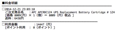 スクリーンショット 2015-01-12 5.33.02.png
